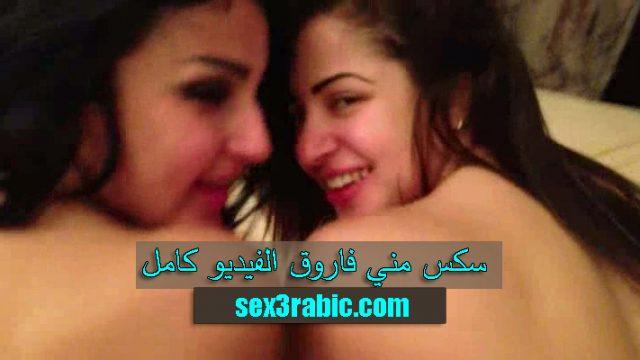 سكس مني فاروق وشيما الحاج الفيديو كامل مع خالد يوسف نيك مصري 2022