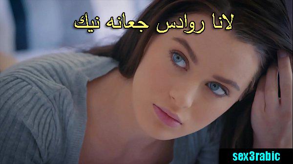 فيلم سكس لانا روادس Lana Rhoades hd اجمل ممثلة اباحية تتناك