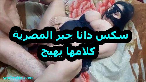 سكس دانا جبر المصرية 2022 كلامها يهيج dana egyptian porn